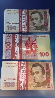 """Сувенирные деньги """"100GRN"""""""