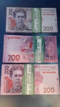 """Сувенирные деньги """"200GRN"""""""