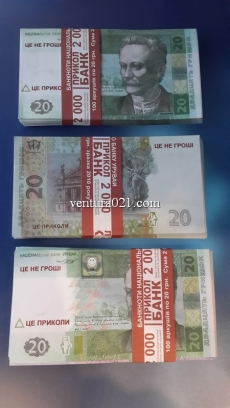 """Сувенирные деньги """"20GRN"""""""