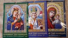 """Календарь настенный """"Лики святых"""""""