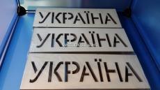 """Трафарет """"Украина"""""""